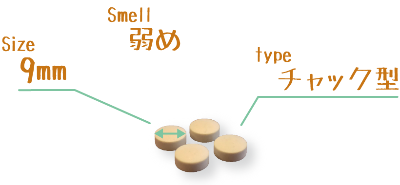 smell弱めsize9mmtypeチャック型