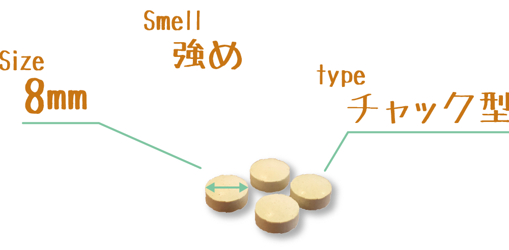 smell強めsize8mmtypeチャック型