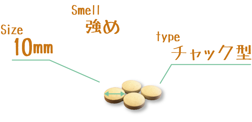 smell強めsize10mmtypeチャック型