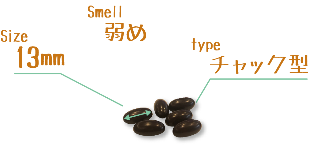 smell弱めsize13mmtypeチャック型